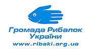 Громада Рибалок України